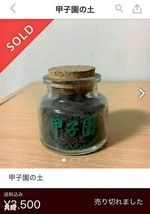 メルカリに「甲子園の土」1瓶3500円 → 2週間で100個完売