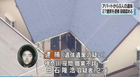 座間9遺体事件犯人・白石隆浩の家族の現在…父親も怪しいんだが…(画像あり)