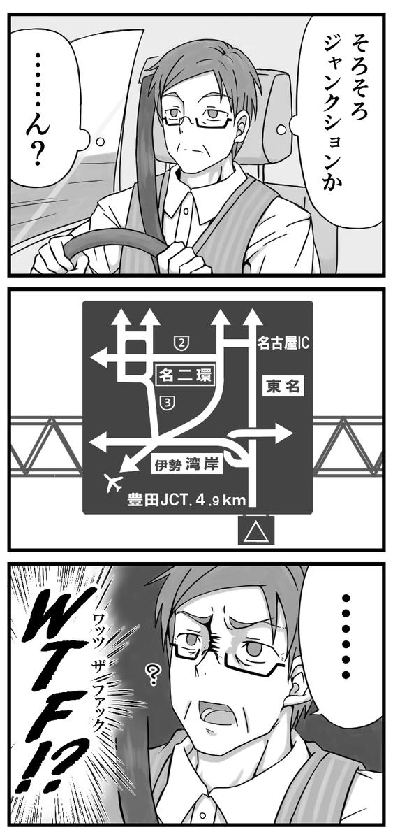 愛知県の高速道路アカンwwwwwwwwwwwww