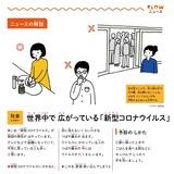 スローコミュニケーション会報-No08-6