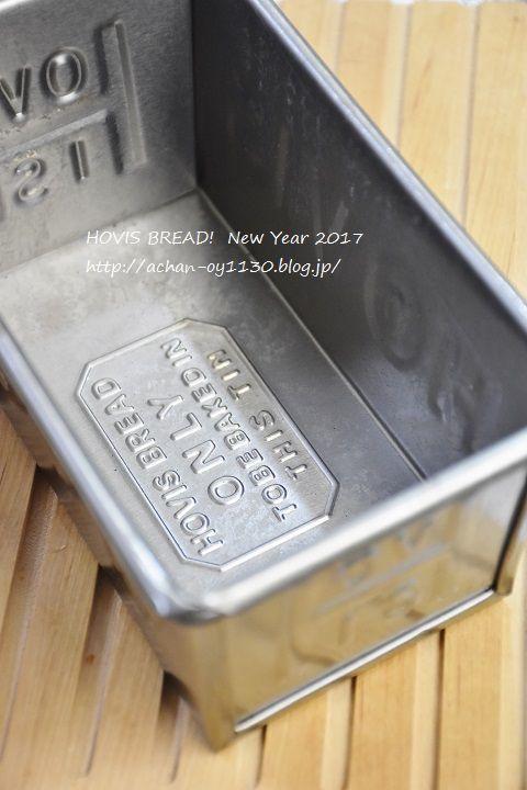 bread20170101f