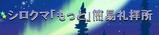シロクマ「もっと」簡易礼拝所