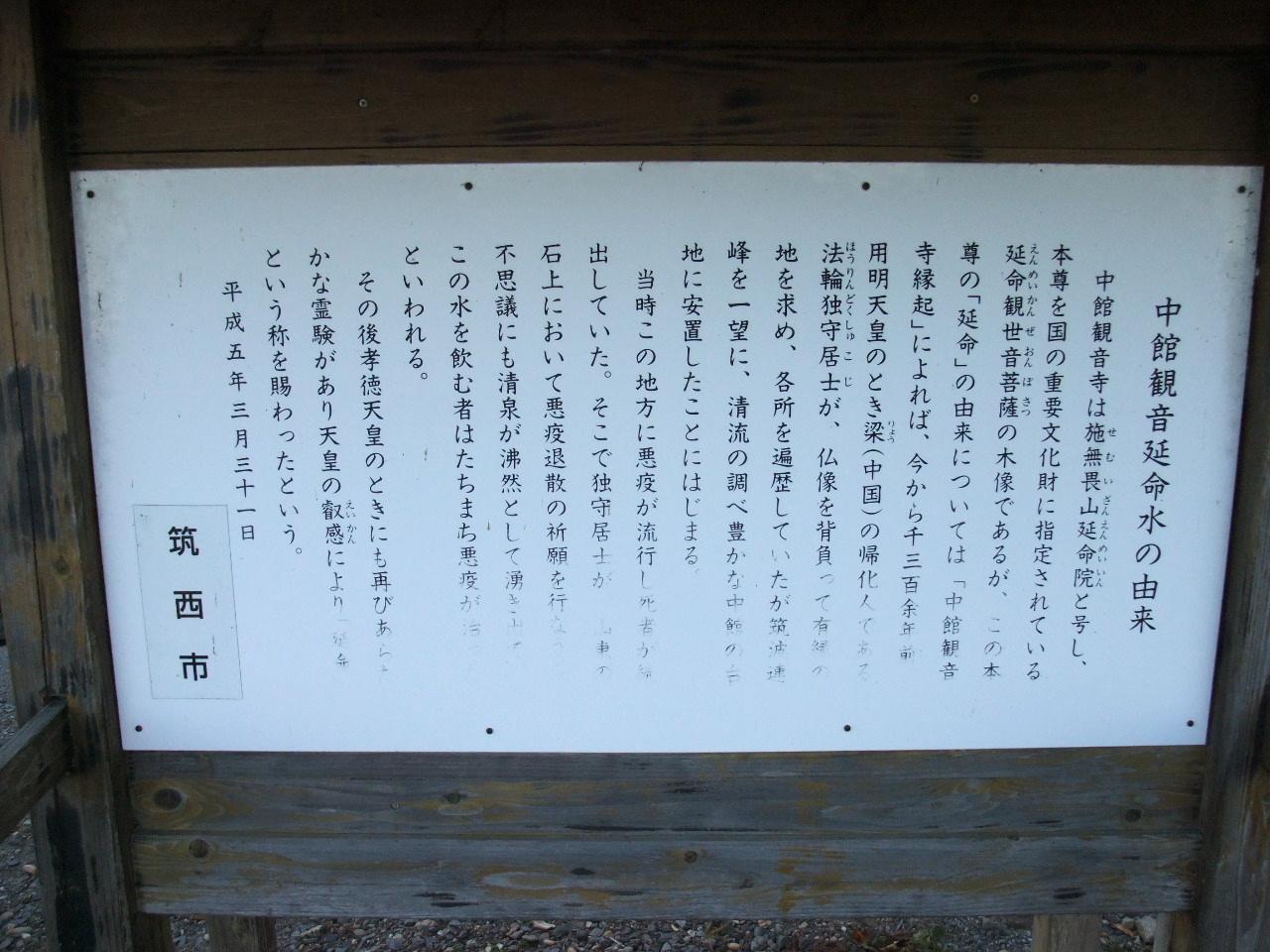 遠近両用 : 今日の歴史探訪 -伊...