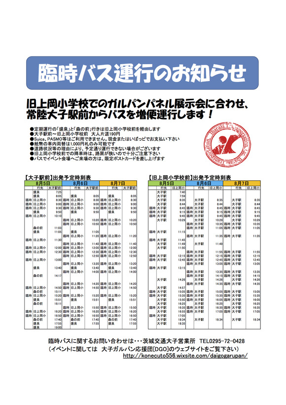 201608TimeTable_daigoST のコピー