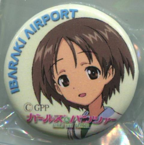 茨城空港6