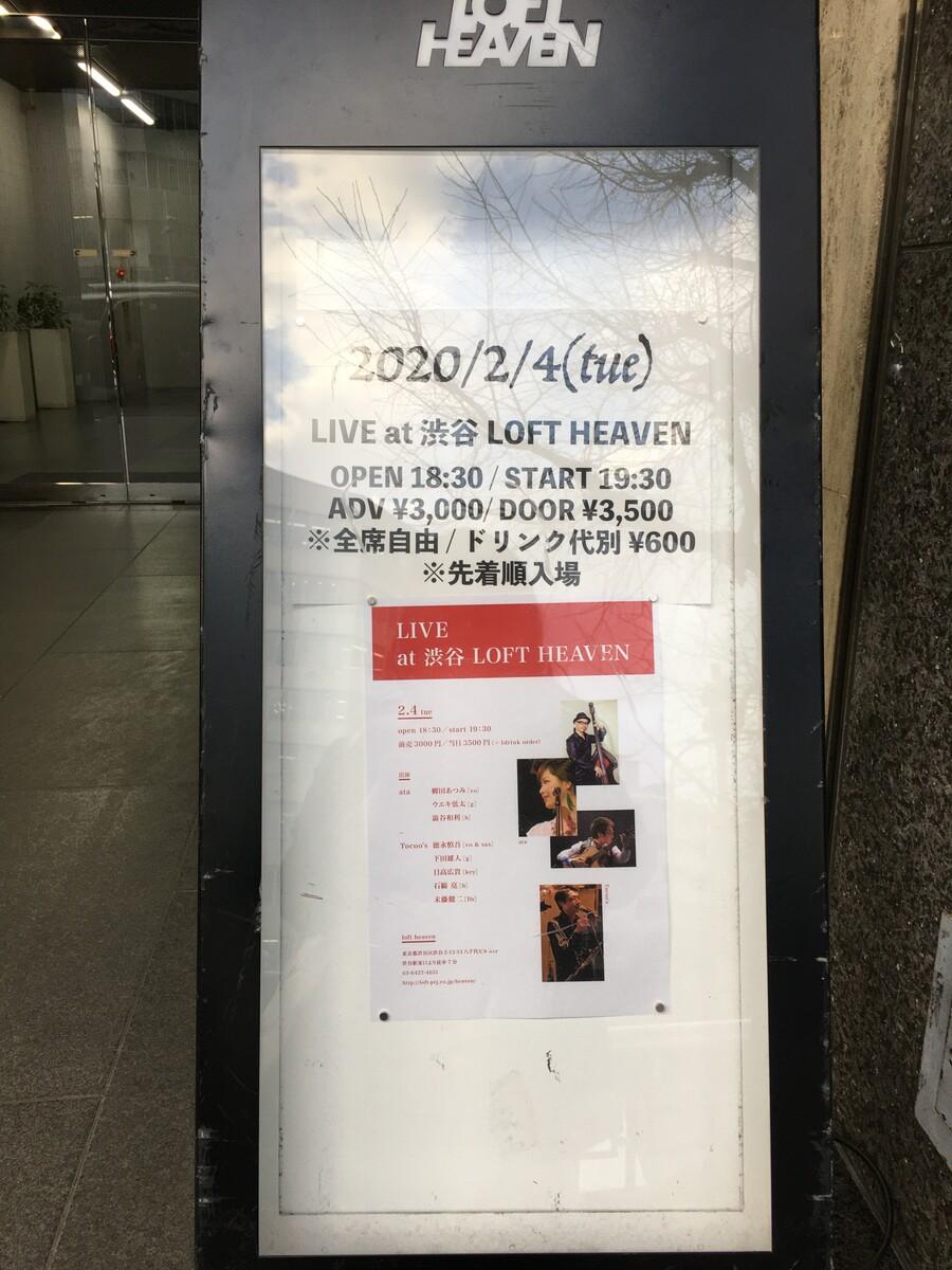 ロフト ヘブン 渋谷
