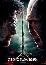 ハリー・ポッターと死の秘宝2