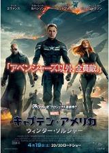 キャプテン・アメリカ2