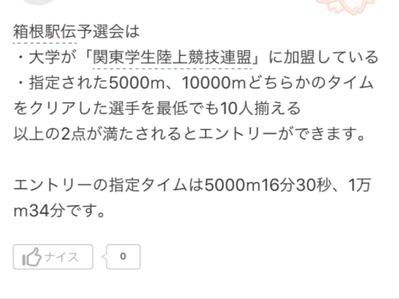 箱根駅伝予選