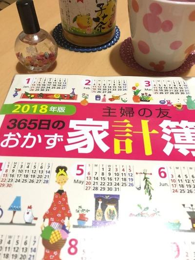 2018家計簿