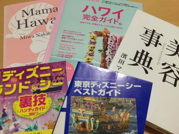 図書館ハワイ