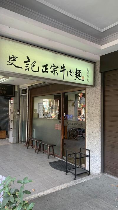 史記正宗牛肉麺1