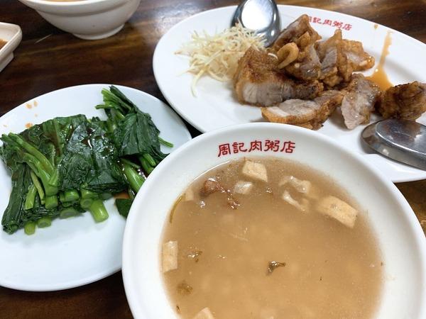 周記肉粥店1
