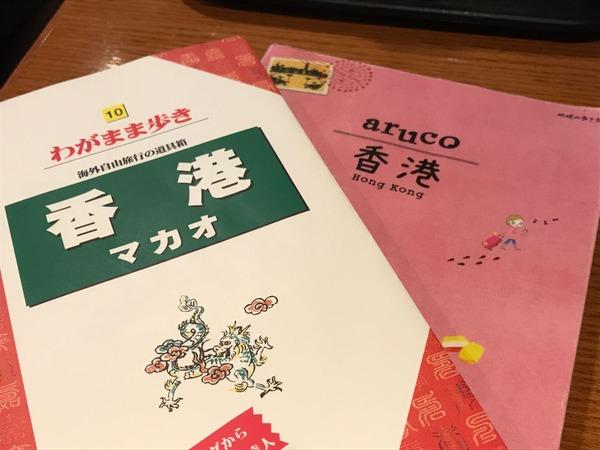 香港ガイドブック