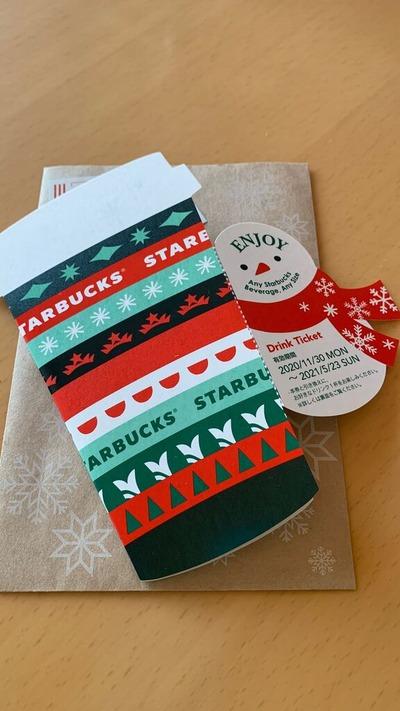 スタバクリスマスギフトカード