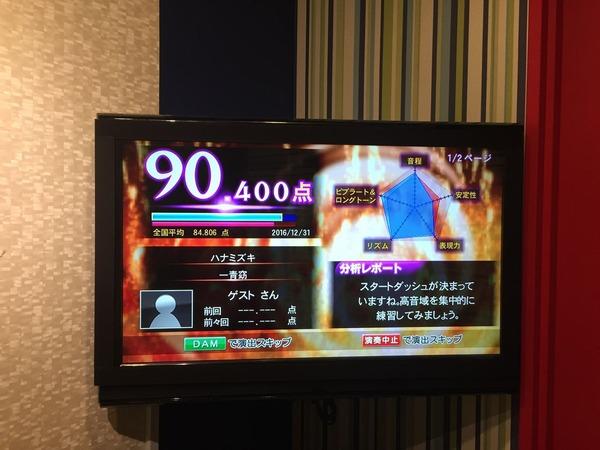 2016カラオケ最後02