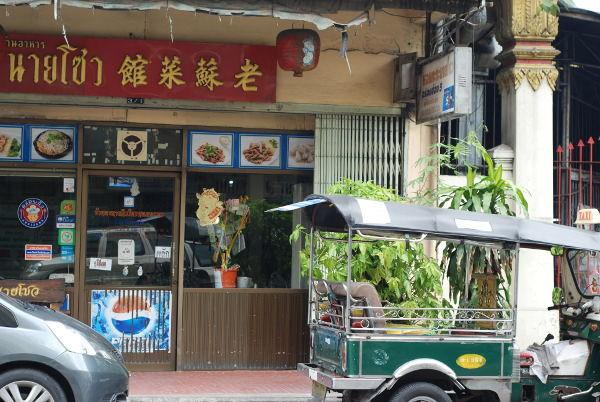 0918老蘇菜館01