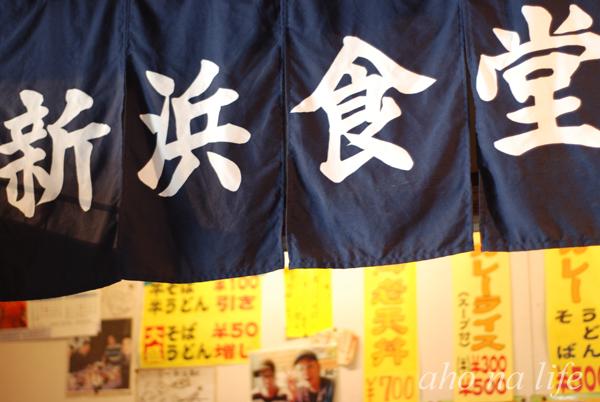 新浜食堂01