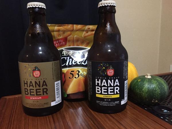 ハナビール