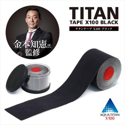 blacktape1