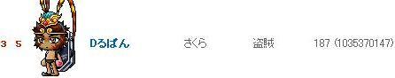るぱ桜35位