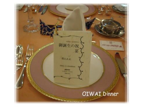 OIWAI Dinner