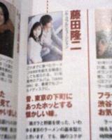隆二さん雑誌掲載