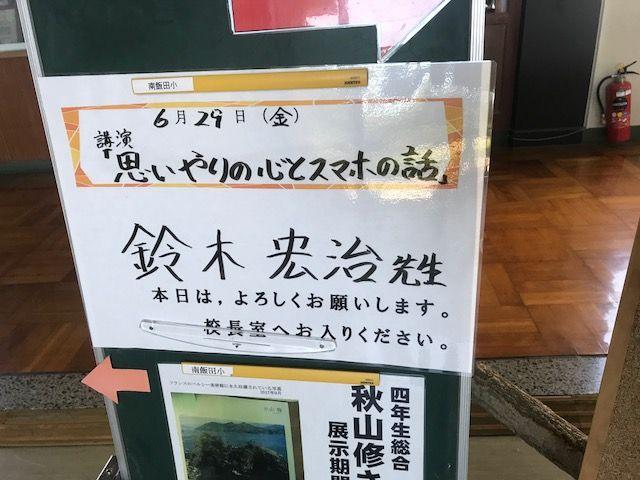 桜川市立南飯田小学校 人権教育講演会 ご報告