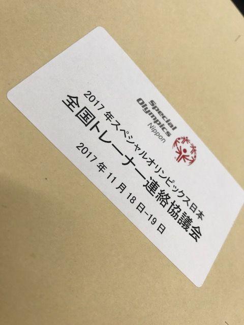 2017スペシャルオリンピックス日本 全国トレーナー連絡協議会 ご報告