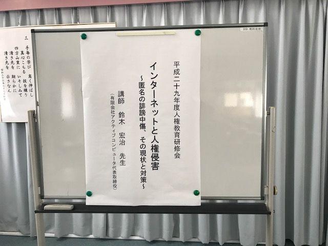 茨城県立盲学校 人権教育研修会 ご報告