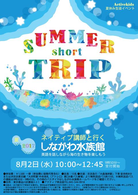 shorttripポスター
