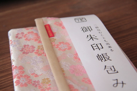 御朱印帳を見て楽しみながら袋のように包む事が出来る「御朱印帳包み」