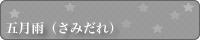 samidare_banner