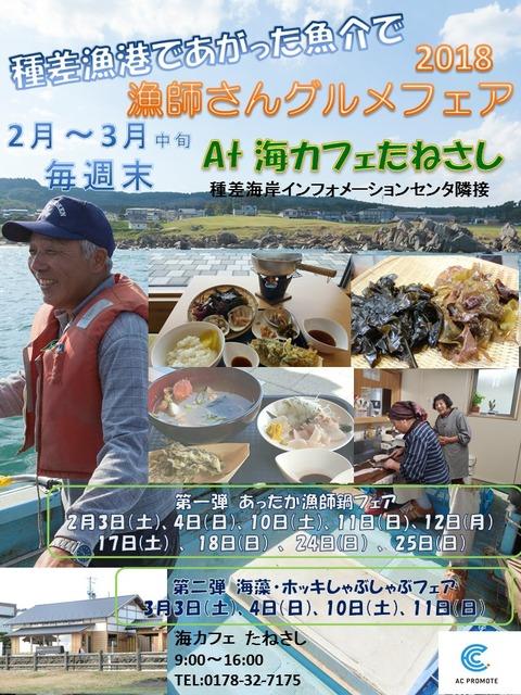 チラシ(漁師鍋フェア)2018