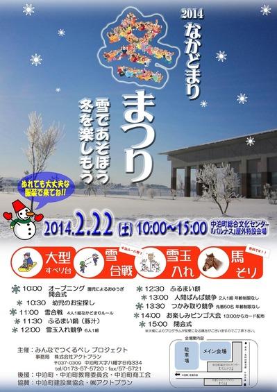 2014冬まつりポスター50%