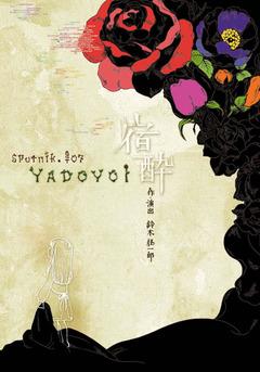 yadoyoi-omote