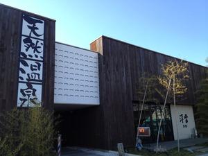 埼玉スポーツセンター