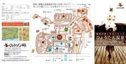 ひょうたん温泉03