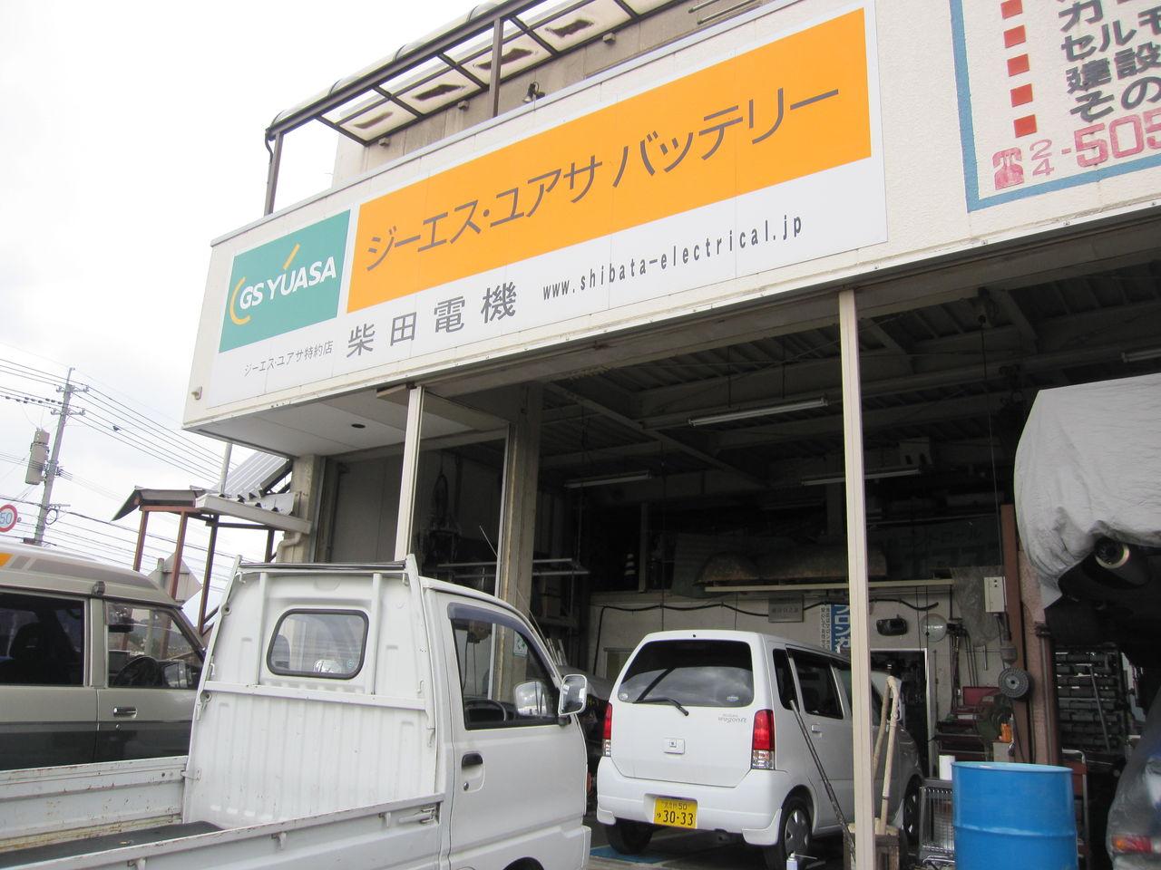 柴田電機だよ~ん