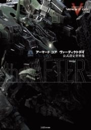 ACVD公式設定資料集 -the AFTER-