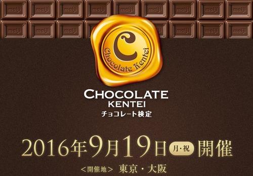 チョコ検定