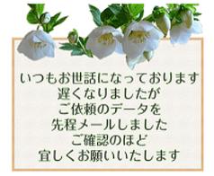 メッセージ 01