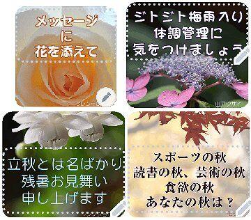 メッセージに花を添えて