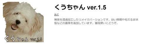 くうちゃんver1.5
