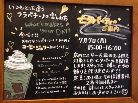 2014-07-03-10-01-47