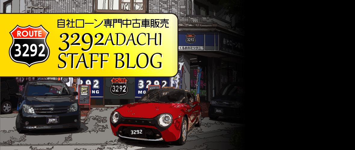 くるまのミツクニ東京足立店スタッフブログ イメージ画像