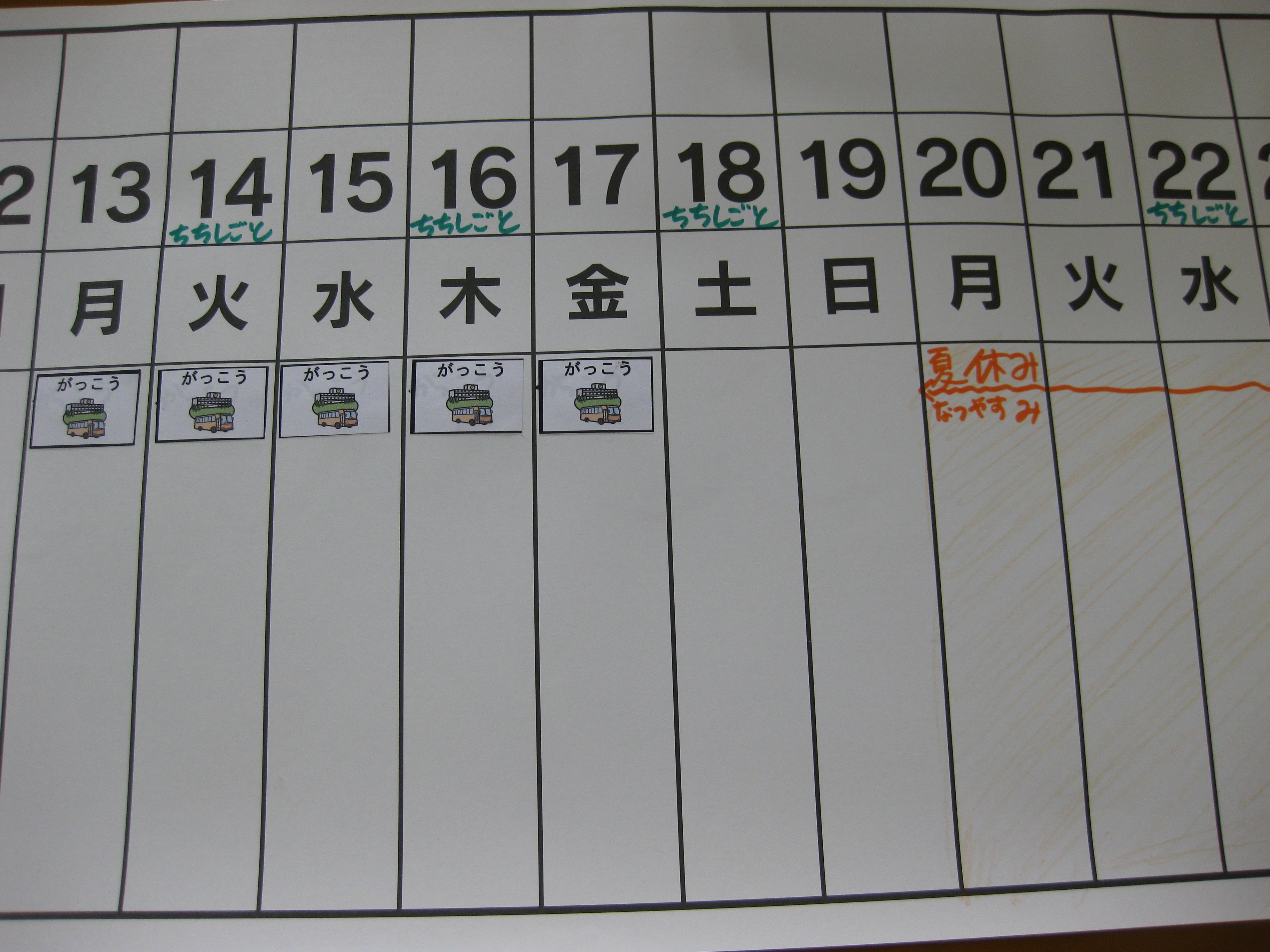 夏の家族旅行や、秋の修学旅行 ... : 2 014年 カレンダー : カレンダー