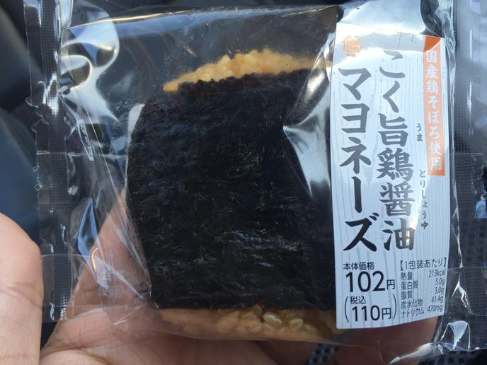 こく旨鶏醤油マヨネーズ