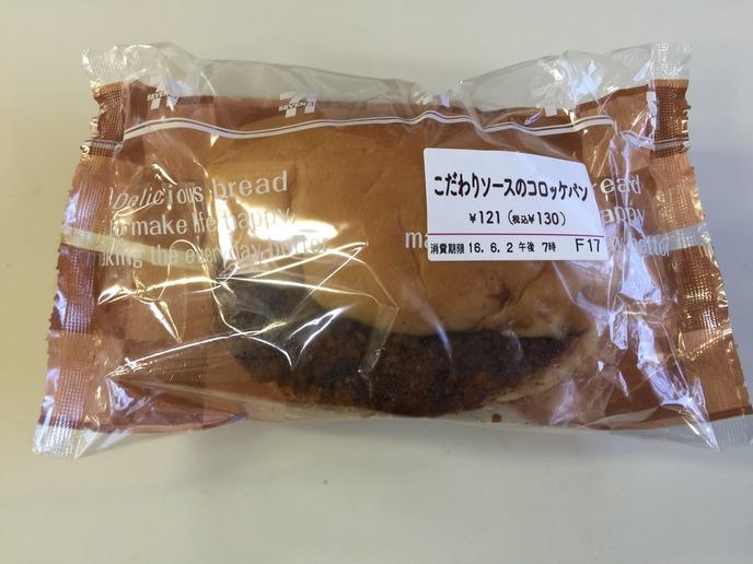 こだわりソースのコロッケパン