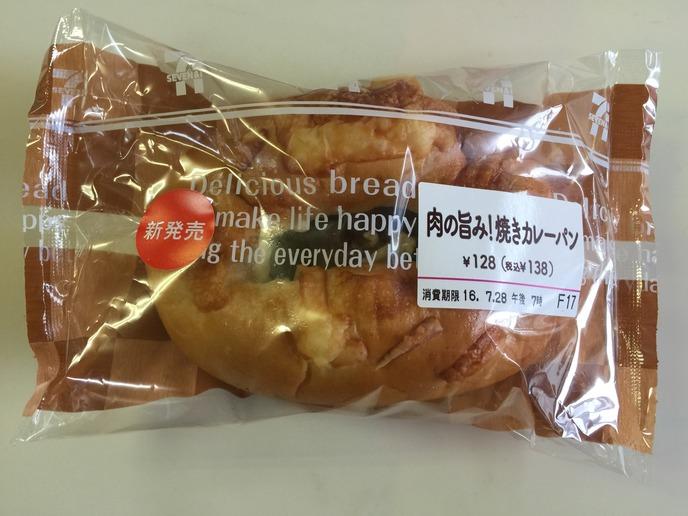 肉の旨み!焼きカレー パン